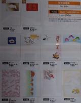 秋冬新作にも注目!口と足で描いたデザイン商品☆彡の画像(15枚目)