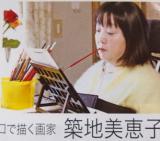 秋冬新作にも注目!口と足で描いたデザイン商品☆彡の画像(10枚目)