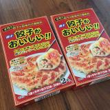 モニター 餃子がおいしい!!の画像(1枚目)