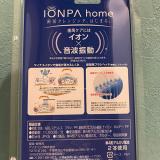 KISS YOU IONPA home <2>の画像(1枚目)
