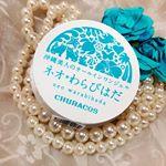 #チュラコス #CHURACOS #ネオわらびはだ #薬用 #エイジングケア #自然派化粧品 #okinawa #沖縄 #シワ #オールインワンジェル #monipla #churacos_fan…のInstagram画像