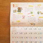 .今年も残りわずか。来年のカレンダーはこちら、2019年版 伝統食育暦にしました📅✒️.伝統食や伝統行事に興味があるので、カレンダーを見てすぐわかると便利ですよね🍴個人的に月の満ち…のInstagram画像