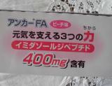 【885】アンカーFA 1カ月飲み終わりました!の画像(4枚目)
