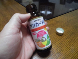 【885】アンカーFA 1カ月飲み終わりました!の画像(5枚目)