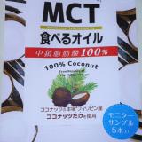 【お試しレポ】こだわりのつまったMCTオイル★MCT食べるオイル by 持留製油 | 毎日もぐもぐ・うまうま - 楽天ブログの画像(4枚目)