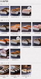 『吾左衛門鮓 燻し鯖』を食すの画像(3枚目)