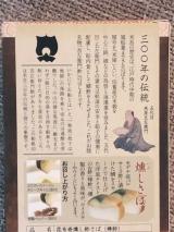 『吾左衛門鮓 燻し鯖』を食すの画像(2枚目)