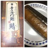 『吾左衛門鮓 燻し鯖』を食すの画像(4枚目)