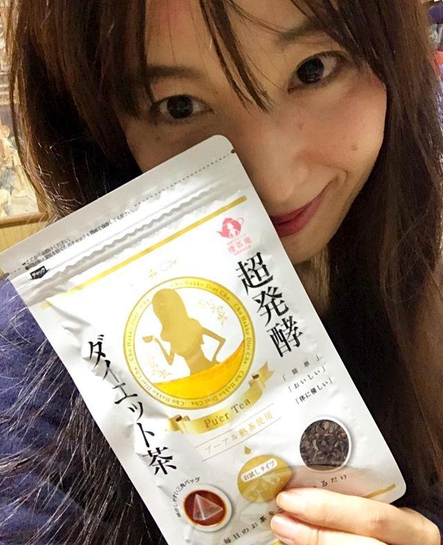 口コミ投稿:#超発酵ダイエット茶#プーアル茶#毎日のお茶をこれに変えるだけ@tealab_official タ…