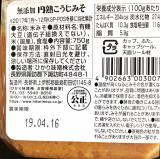 糀の風味を感じる☆無添加 円熟こうじみそ@ひかり味噌の画像(12枚目)