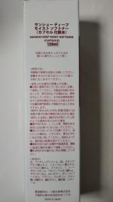 「三粧 ディープモイストソフトナー(カプセル化粧水)のモニターに参加しました。」の画像(2枚目)