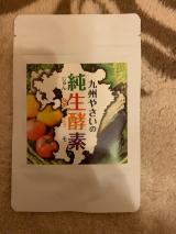 九州野菜の純生酵素で腸内環境整いましたの画像(1枚目)