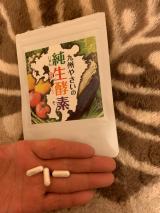 九州野菜の純生酵素で腸内環境整いましたの画像(2枚目)