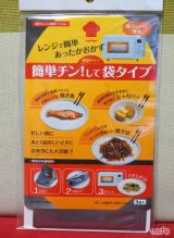 ☆ 株式会社UACJ製箔さん 電子レンジでもう一品!簡単チンして袋タイプ 忙しい朝、お弁当作りに役立ちそうです♪の画像(1枚目)