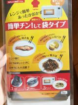 【レンジで簡単!】簡単チン!して袋タイの画像(1枚目)
