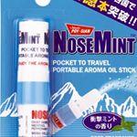 🌤鼻炎の方の味方✨本日は、私のオススメアイテム紹介!アイテム名… ノーズミント数プッシュするだけで、鼻の中がスッキリするんです💦値段もお求め安い価格になっており…のInstagram画像