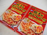 ♪味付け失敗なし!「餃子がおいしい!! 」で手作り餃子♡/ぷくぞーさんの投稿