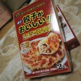 餃子がおいしい!!の画像(1枚目)