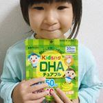 DHA.EPAサプリメントのkidsハグを食べてみました❗味はバナナ風味。長女は味も気に入ったようで毎日幼稚園から帰ってきたら食べています。チュアブルタイプのサプリで水無でそのまま…のInstagram画像