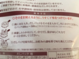 モニプラ報告:吾左衛門のだし 極(きわみ)【株式会社米吾】の画像(5枚目)