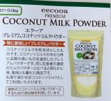 <monitor>イーグルアイ・インターナショナル エクーア プレミアムココナッツミルクパウダーの画像(2枚目)