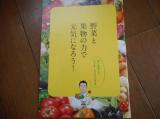 #ドクターベジフル#やさい屋さんの生姜黒蜜  #エイジングケア#温活#ダイエットの画像(3枚目)