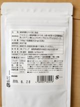 「九州やさいの純生酵素」の画像(2枚目)