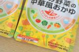 Bean Stalk 6つの野菜の和風おかゆ を6ヶ月の子どもにあげてみましたの画像(2枚目)