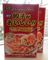 だれでもプロの味に【餃子がおいしい!!】の画像(1枚目)