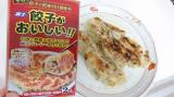 餃子がおいしい!!!の画像(8枚目)