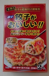 だれでもプロの味に【餃子がおいしい!!】の画像(2枚目)