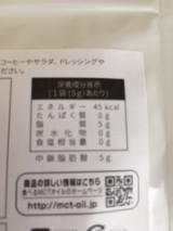 モニプラ報告:MCT食べるオイル【持留製油】の画像(4枚目)