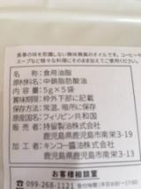 モニプラ報告:MCT食べるオイル【持留製油】の画像(3枚目)