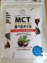 モニプラ報告:MCT食べるオイル【持留製油】の画像(2枚目)
