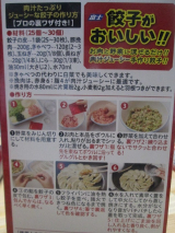 美味(^^♪ 肉汁ジューシー手作り餃子の画像(3枚目)