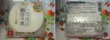 ☆ 富士食品工業株式会社さん 餃子がおいしい!! 2箱   手軽で美味しい調味料!の画像(6枚目)