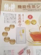 モニプラ報告:特選荒茶旬お試し1煎【お茶の荒畑園】の画像(5枚目)