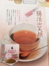 モニプラ報告:特選荒茶旬お試し1煎【お茶の荒畑園】の画像(4枚目)