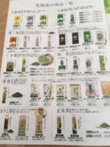 モニプラ報告:特選荒茶旬お試し1煎【お茶の荒畑園】の画像(2枚目)