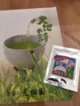 モニプラ報告:特選荒茶旬お試し1煎【お茶の荒畑園】の画像(1枚目)