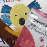 葉酸サプリ<prenatal>の画像(2枚目)