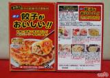 ☆ 富士食品工業株式会社さん 餃子がおいしい!! 2箱   手軽で美味しい調味料!の画像(2枚目)