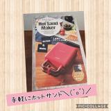 「3品で21円激安品届く&簡単ホットサンド!」の画像(1枚目)