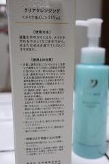 肌にやさしいクレンジングと洗顔料でいらない汚れを落とす(◦´꒳`◦)の画像(3枚目)