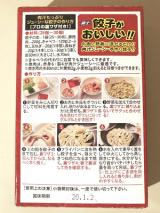 餃子がおいしい!!の画像(4枚目)