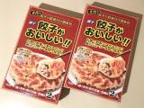 餃子がおいしい!!の画像(10枚目)
