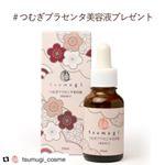#Repost @tsumugi_cosme with @get_repost・・・つむぎプラセンタ美容液プレゼント【10名様】北海道サラブレッドのプラセンタと植物プラセンタをミックス。11月…のInstagram画像