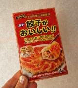 「富士食品の『餃子がおいしい!!』を使えば、餃子作りが簡単&美味しい!」の画像(2枚目)