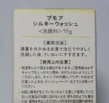 pour moi(プモア)クリアクレンジング&シルキーウォッシュ★日本盛株式会社の画像(9枚目)