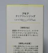 pour moi(プモア)クリアクレンジング&シルキーウォッシュ★日本盛株式会社の画像(3枚目)